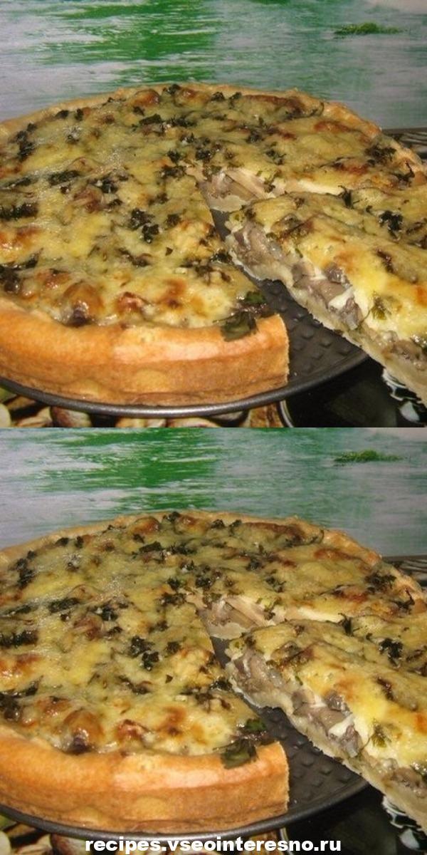 Мега грибной пирог. Настоящая вкуснятина! Приготовьте, не пожалеете!