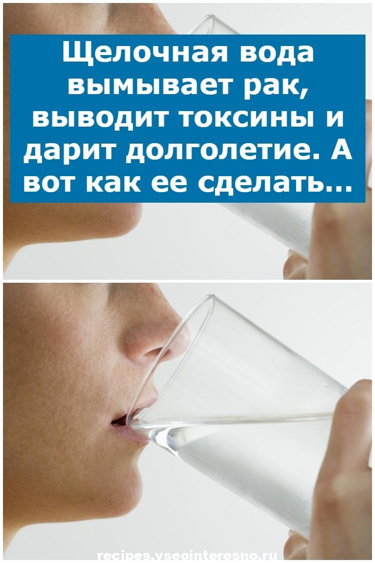 Щелочная вода вымывает рак, выводит токсины и дарит долголетие. А вот как ее сделать…